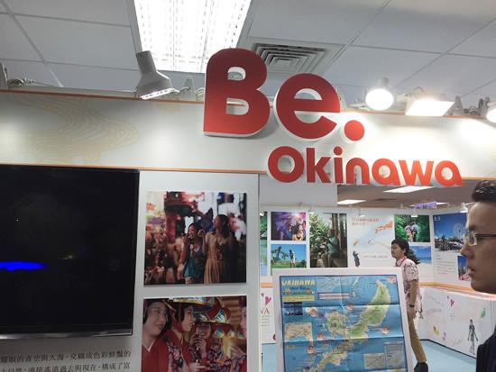今年も大人気だった日本ブース 沖縄