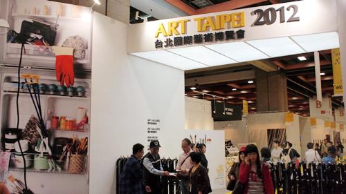 台北国際アート展
