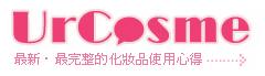 台湾のコスメ・美容サイト