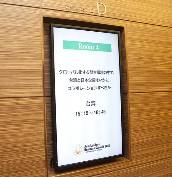 台湾セッション会場
