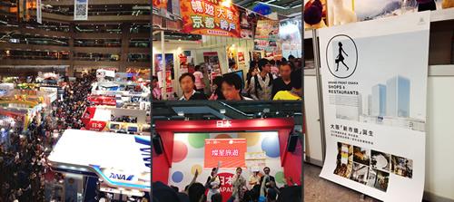 ITF2013台湾、過去最高動員数突破