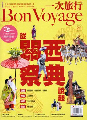 2014年4月5日 関西旅行特集