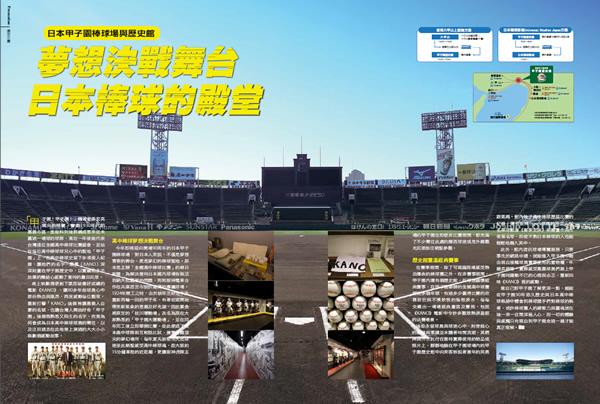 甲子園球場×KANOタイアップ記事(見開き)