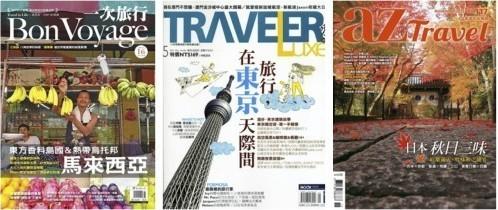 台湾の旅行雑誌・ガイドブック(左から) 『Bon Voyage 一次旅行』『TRAVELER Luxe』『az Travel』