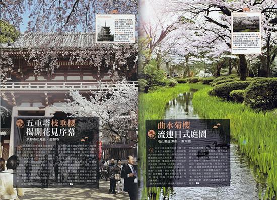 日本の花見スポットを紹介する台湾の旅行雑誌