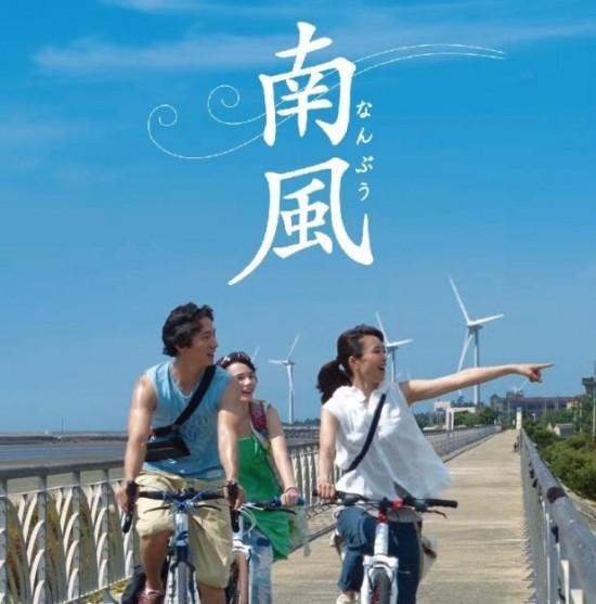 2014年7月12日公開された映画『南風』