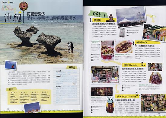 台湾に人気の観光地・沖縄の情報を掲載する台湾の旅行雑誌