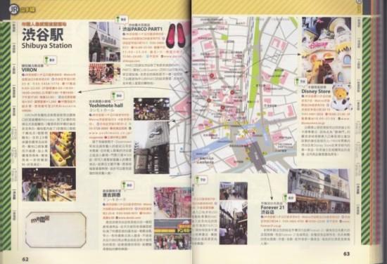 旅行雑誌MOOK 東京地下鉄 渋谷駅周辺の情報