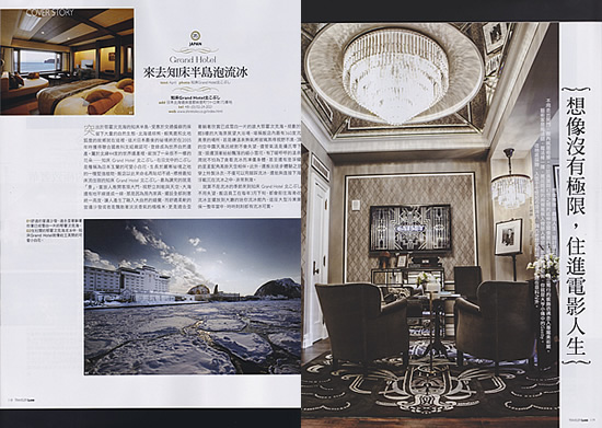 北海道・知床半島のホテルを紹介する台湾の旅行雑誌