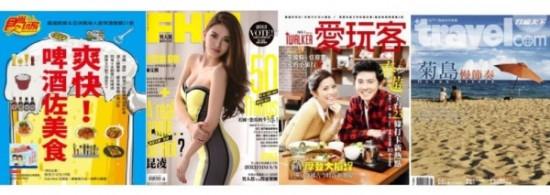 台湾の雑誌・ガイドブック(左から) 『食尚玩家』『FHM男人幫』『愛玩客』『travel.com 行遍天下』
