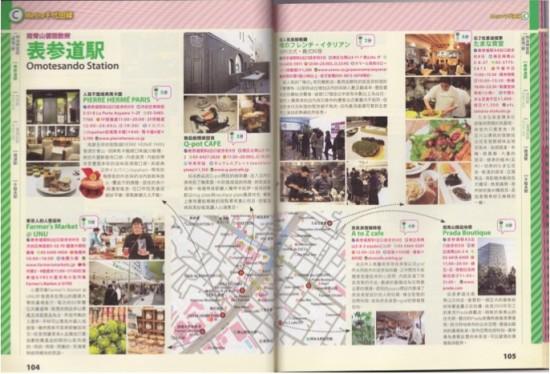 旅行雑誌MOOK 東京地下鉄 表参道駅周辺の情報