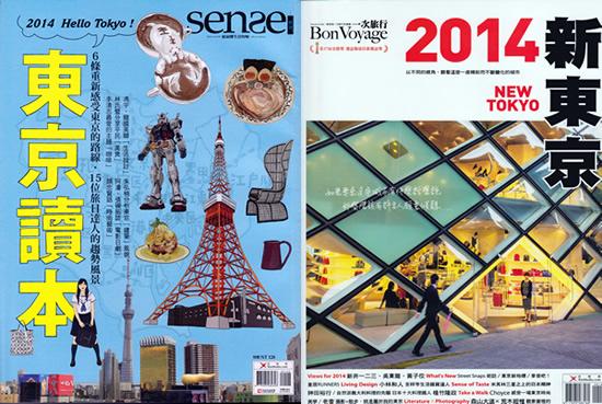 東京について一冊まるごと特集を組んでいる台湾の旅行雑誌