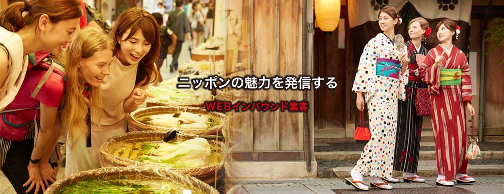 ニッポンの魅力を発信する WEBインバウンド集客