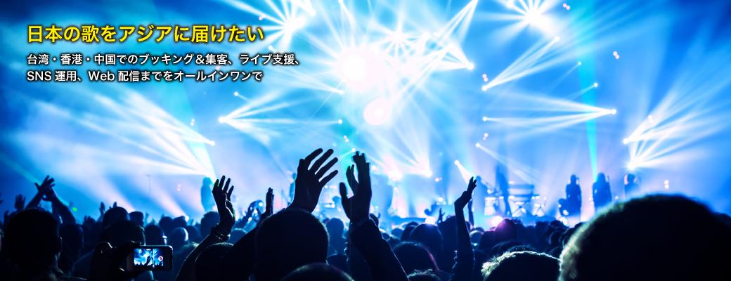 台湾・香港・中国でのブッキング・集客・ライブ支援