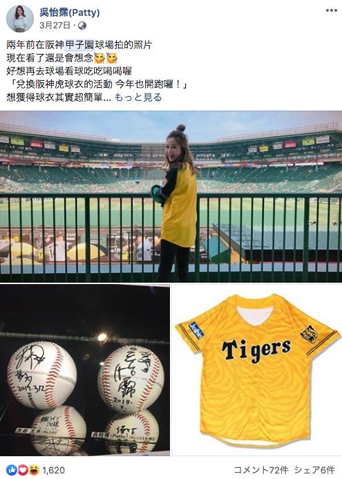 台湾で活躍する女優(元台湾プロ野球リーグのスポーツキャスター)