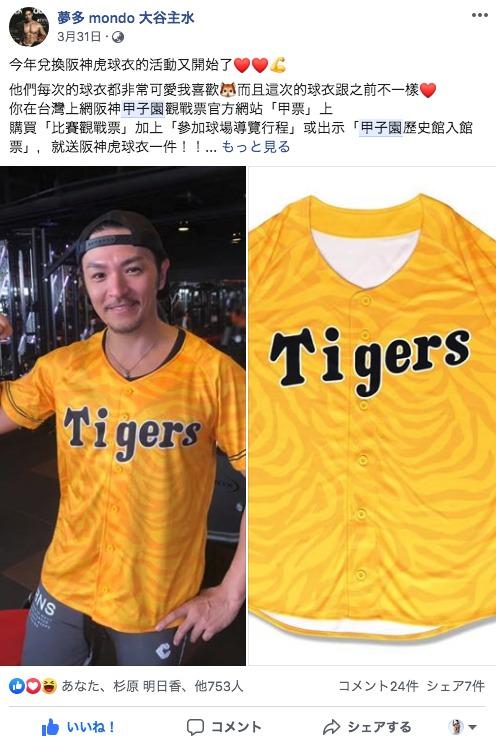 台湾で活躍する日本人タレント夢多さん